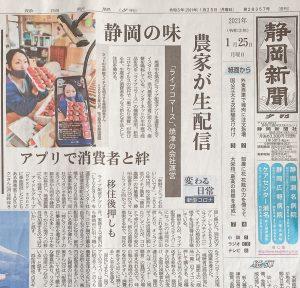 藤田農園が掲載された静岡新聞の写真